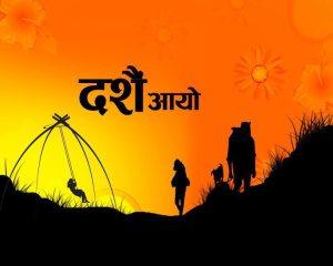 Dashain aayo